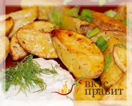 Картофель жареный по-крестьянски